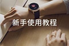 玩转Ticwatch教程总帖