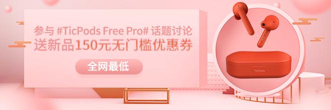 参与 #TicPods Free Pro# 话题讨论,送新品150元优惠券!