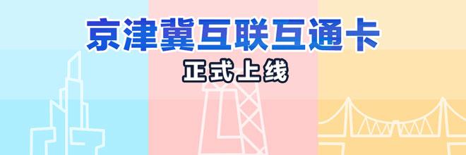 京津冀互联互通卡正式上线