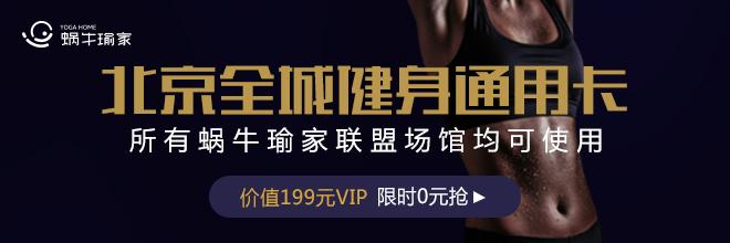 【T币商城上新】蜗牛瑜家北京全城健身通用卡(限量免费)