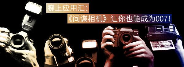 腕上应用汇:《间谍相机》让你也能成为007!