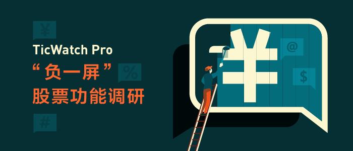 """TicWatch Pro """"负一屏""""股票功能调研"""