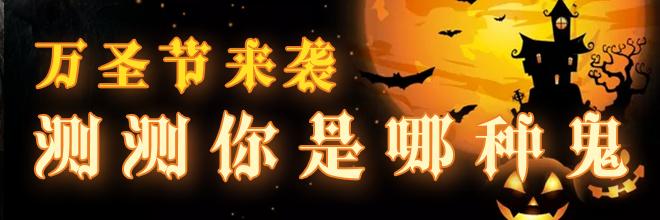 【参与赢T币】万圣节来袭,测测你是哪种鬼?