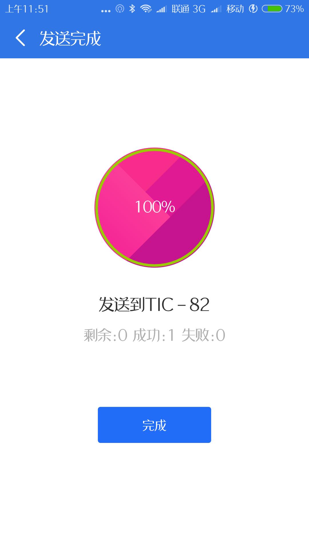 Screenshot_2017-05-15-11-51-17-660_com.chaozhuo.f.png