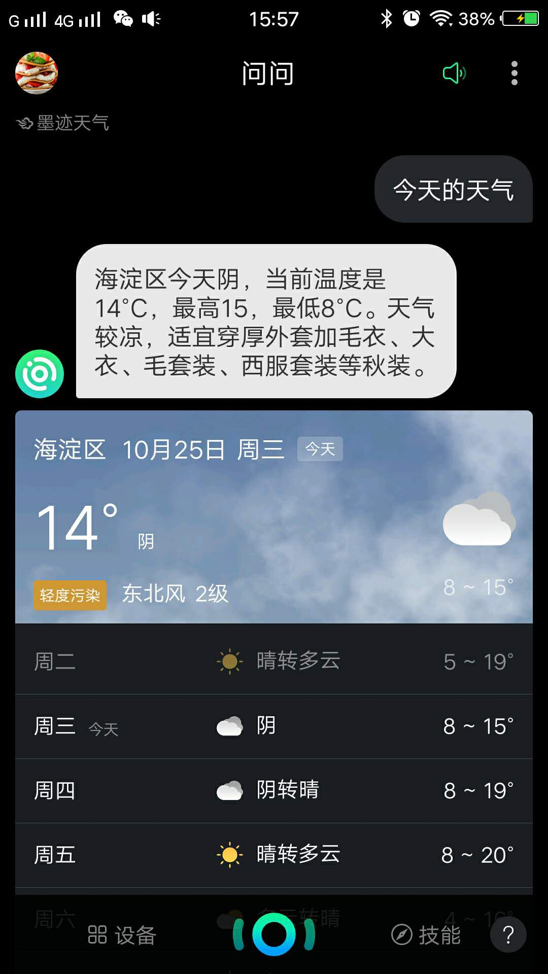 今天的天气.jpg