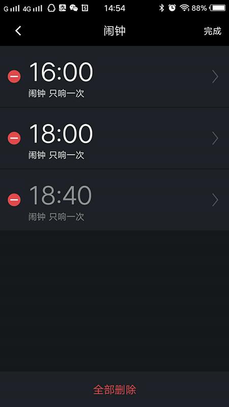 闹钟管理3_副本.jpg