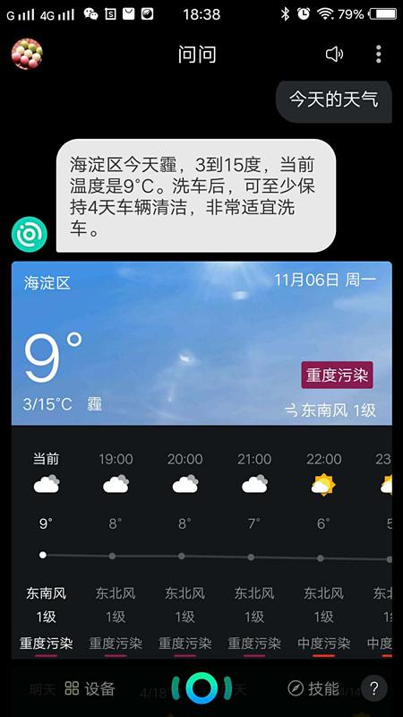 新版今天天气_副本.jpg