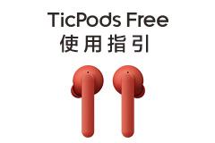 TicPods Free 小问智能耳机使用指引