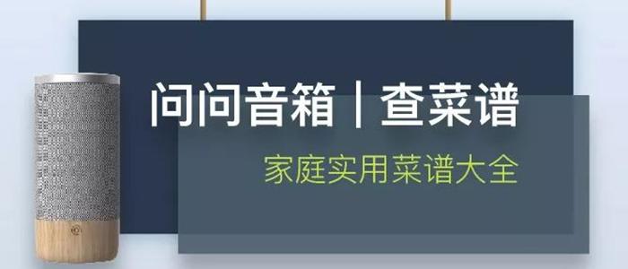 """音箱""""查菜谱""""功能"""