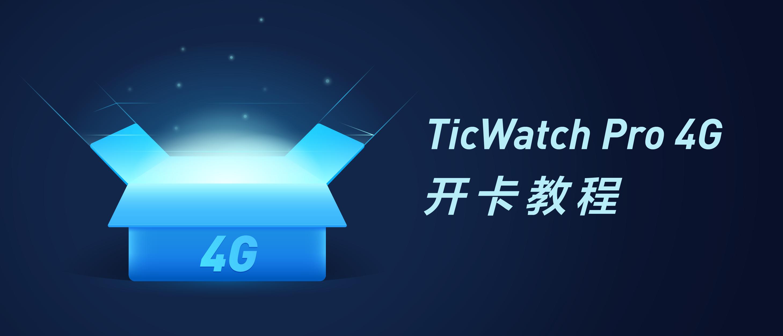 TicWatch Pro 4G 开卡流程